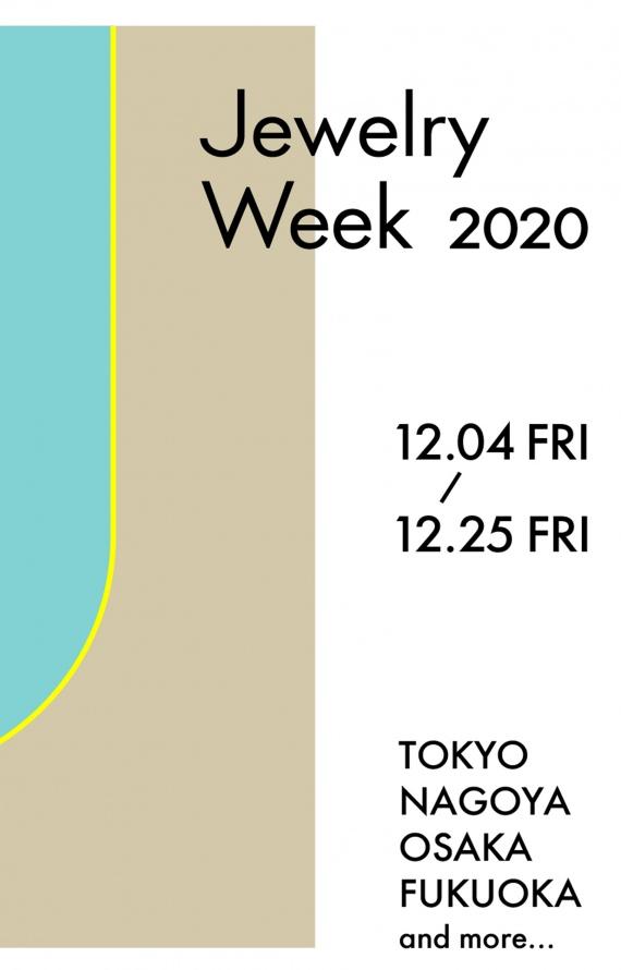 Jewelry Week 2020に出展します